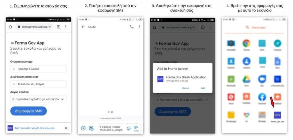 Forma Gov SMS Application